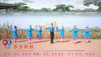 中国男子明星20强广场舞  龙飞广场舞 《水乡新娘》 表演 团队版