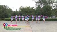 天门市欢欢舞蹈队广场舞  张灯结彩 表演 团队版