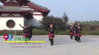新郑开心水兵舞队 少林少林 表演 团队版