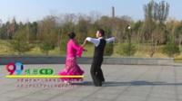 北京市展览馆李宝岩舞蹈队王永红何世群 情思(伦巴) 表演 团队版