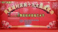 陕西凤舞飞天广场舞  华玲舞蹈培训首届艺术节 表演 团队版