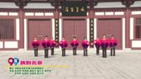 河南省洛阳市舞动青春舞蹈队广场舞  跳到北京 表演 团队版