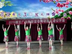 刘荣广场舞《康巴汉子我的情郎》原创舞蹈 附正背面口令分解教学演示