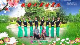 广西灵山快乐之声健身队《无情无名草》编舞廖弟 团队正背面演示