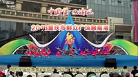 周思萍广场舞《欢乐土家舞》原创舞