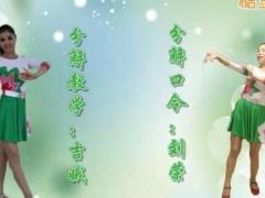 刘荣广场舞《你是我的幸福》原创舞蹈 附正背面口令分解教学演示