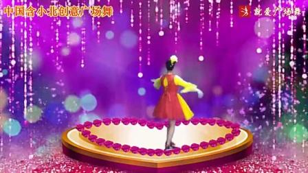 中国含小北创意广场舞《爱情加密锁》原创舞蹈 正背面口令分解动作教学演示