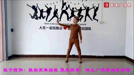 祥生广场舞《情哥哥情妹妹》原创舞蹈 正背面口令分解动作教学演示