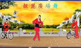 靓丽广场舞《吉祥如意中国年》编舞冰清玉洁 原创舞蹈 含分解教学