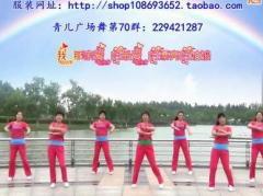 青儿广场舞《漂亮的姑娘》原创舞蹈 团队演示 附正背面口令分解教学