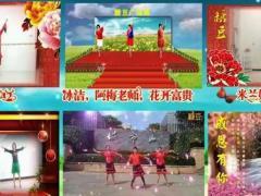 衡水阿梅广场舞《亲爱的你在想我吗》原创舞蹈 第四组合屏留念