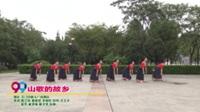 天门市戴儿广场舞队广场舞《山歌的故乡》表演 团队版