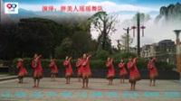 胖美人瑶瑶广场舞队广场舞《美丽的麻阳》原创舞蹈 正背表演 团队版