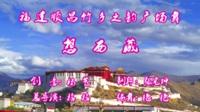 福建顺昌竹乡之韵广场舞  想西藏 正背表演 团队版