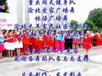 沁园春雪广场舞《吉祥》原创舞蹈 团队演示 联谊会活动