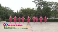 天门市快乐阳光健身队广场舞  爱着你宠着你 表演 团队版