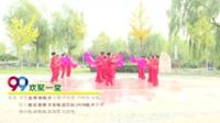 99焦作市中站区寺后村舞蹈队 欢聚一堂 表演 团队版