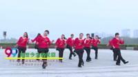 新郑分会乐天故里广场舞队 前世今生的轮回 表演 团队版