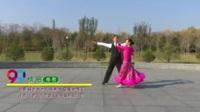 北京市展览馆李宝岩舞蹈队吕宽张翠英 情思(伦巴) 表演 团队版