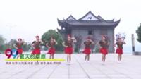 娄底新化游家秋萍队广场舞 夏天的草原 表演 团队版