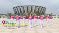 白洲健身舞蹈队广场舞 我的故乡 表演 团队版