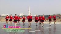 河南省周口市东新区陈滩明志广场舞  我说亲爱的 表演 团队版