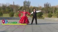 北京市展览馆李宝岩舞蹈队吕玉生陆秀荣 情思(伦巴) 表演 团队版
