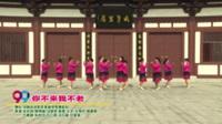 河南省洛阳市美丽梦想舞蹈队广场舞  你不来我不老 表演 团队版