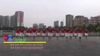 广东省湛江市开发区启航健身队 中国梦 表演 团队版