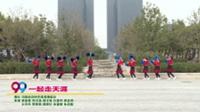 河南省郑州市香香舞蹈队广场舞  一起走天涯 表演 团队版