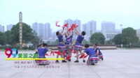湖南娄底广场舞协会 爱国之歌 表演 团队版