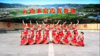 云南水富霞辉广场舞 新丽江三部曲 表演 队形版