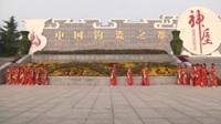河南禹州神垕古镇艺术团广场舞 大唐盛世 表演 团队版