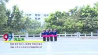 广东广州白云区江村舞蹈队 嗨起来 表演 团队版