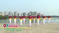 河南省焦作市龙源湖梦之队三队广场舞  拍手运动 表演 团队版