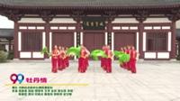 河南省洛阳市红舞鞋舞蹈队广场舞  牡丹情 表演 团队版