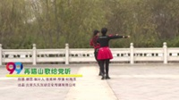 河南平顶山芹萍舞蹈队 再唱山歌给党听  表演 团队版