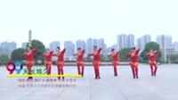 湖南娄底广场舞协会 天长地久 表演 团队版