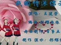 彩蝶依依广场舞《我的情深你若懂》原创舞蹈 附口令分解动作教学演示