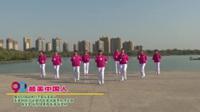河南省焦作市阳光美丽队广场舞  最美中国人 表演 团队版