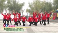 河南省南阳市华光科技(二胶场) 舞蹈队广场舞 大时代. 表演 团队版