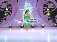陕西延安飞鸿广场舞 在水一方 表演
