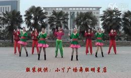 小丫广场舞《小鸡小鸡》原创舞蹈 团队演示附分解教学