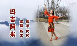 天津滨海歆愿舞蹈队《玛吉阿米》编舞杨艺
