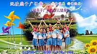 沅陵燕子广场舞《小鸡小鸡》原创舞蹈 少儿组团队演示