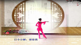 谢春燕广场舞《杀阡陌与花千骨之恋》原创舞蹈 附正背面口令分解教学演示