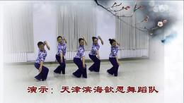 天津滨海歆愿舞蹈队《拔根芦柴花》编舞艺子龙 团队正背面演示