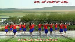 桐庐朱朱馨之缘舞队《在这里生活多幸福》编舞応子 团队正背面演示