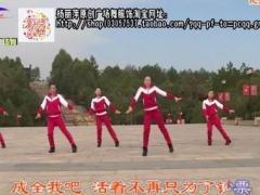 杨丽萍广场舞《成全我吧》原创时尚动感舞 附正背面口令分解教学演示