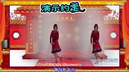 全椒管坝约定广场舞《冬天里的白玫瑰》原创舞蹈 正背面演示